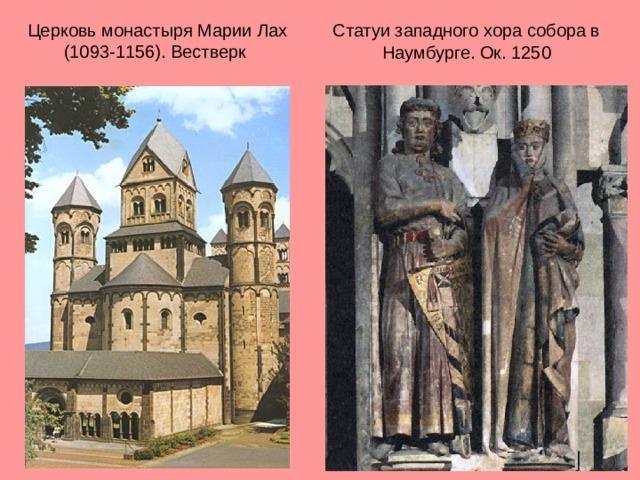 Статуи западного хора собора в Наумбурге. Ок. 1250 Церковь монастыря Марии Лах (1093-1156). Вестверк