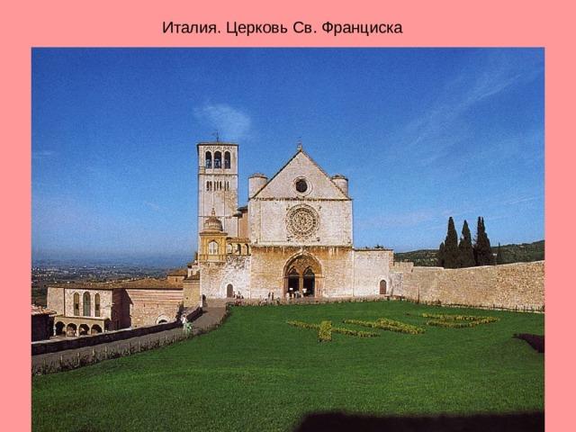 Италия. Церковь Св. Франциска