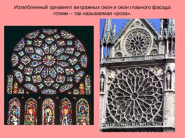 Излюбленный орнамент витражных окон и окон главного фасада готики – так называемая «роза».