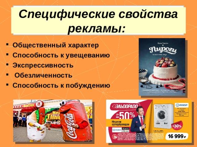 Специфические свойства рекламы: