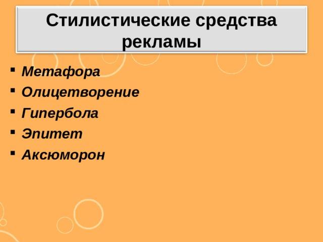 Стилистические средства рекламы Метафора Олицетворение Гипербола Эпитет Аксюморон