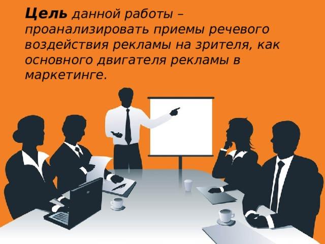 Цель данной работы – проанализировать приемы речевого воздействия рекламы на зрителя, как основного двигателя рекламы в маркетинге.