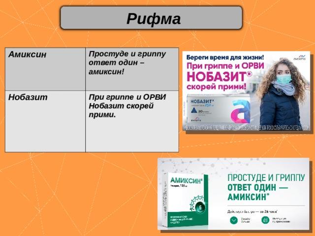 Рифма Амиксин Простуде и гриппу ответ один – амиксин! Нобазит При гриппе и ОРВИ Нобазит скорей прими.