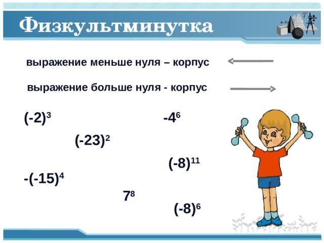 Физкультминутка выражение меньше нуля – корпус выражение больше нуля - корпус (-2) 3 -4 6 (-23) 2 (-8) 11 -(-15) 4 7 8 (-8) 6