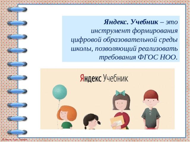 Яндекс. Учебник – это инструмент формирования цифровой образовательной среды школы, позволяющий реализовать требования ФГОС НОО.