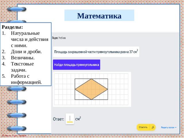 Математика Разделы: Разделы: