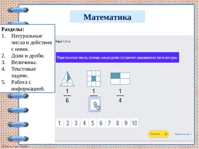 Математика Разделы:
