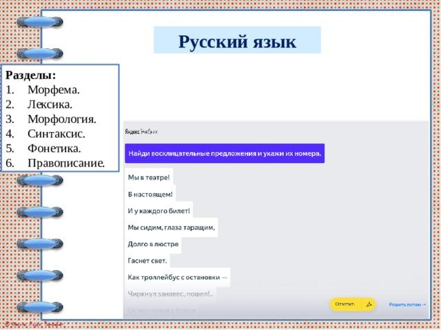 Русский язык Разделы: