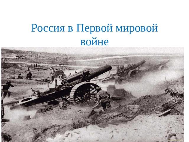 Россия в Первой мировой войне .
