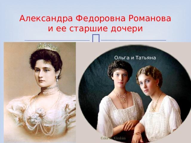 Александра Федоровна Романова и ее старшие дочери Ольга и Татьяна