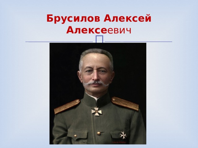 Брусилов Алексей Алексе евич