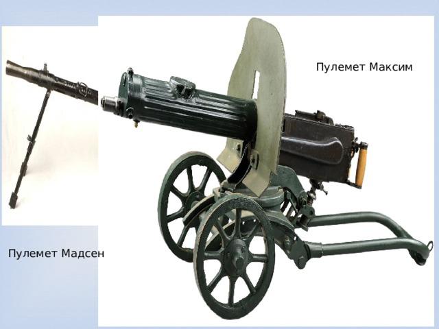 Пулемет Максим Пулемет Мадсен