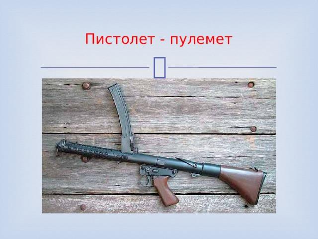 Пистолет - пулемет