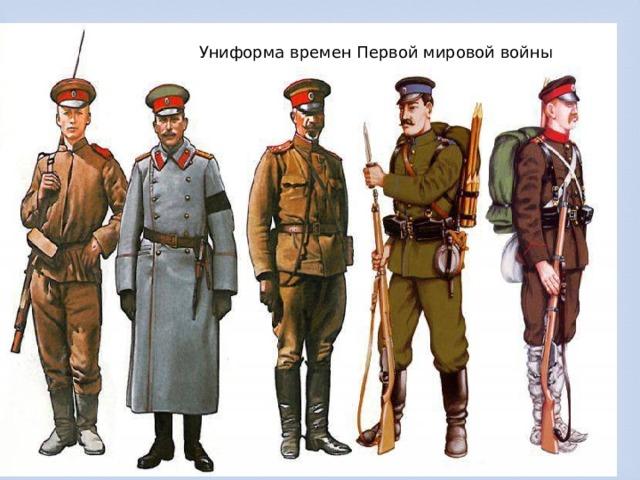 Униформа времен Первой мировой войны
