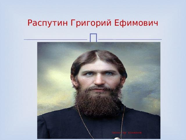 Распутин Григорий Ефимович