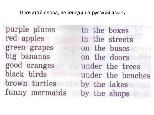 Прочитай слова, переведи на русский язык .