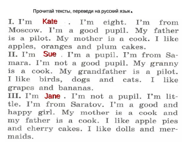 Прочитай тексты, переведи на русский язык . Kate Sue  Jane