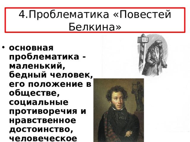 4.Проблематика «Повестей Белкина»