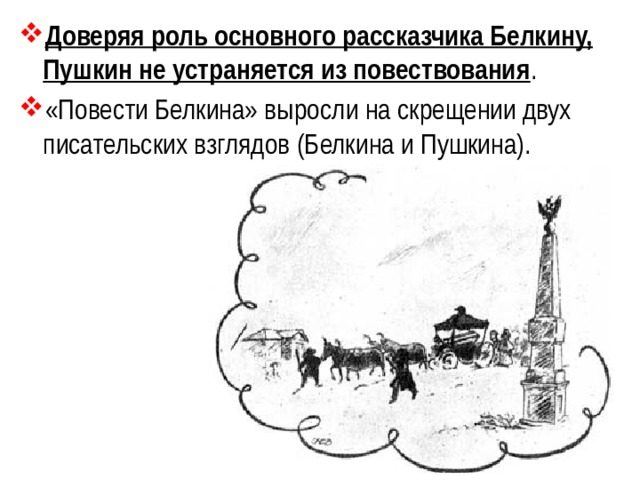 Доверяя роль основного рассказчика Белкину, Пушкин не устраняется из повествования