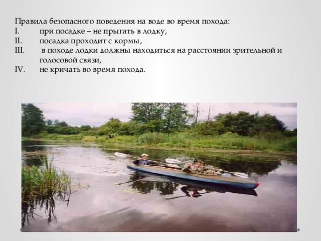 Правила безопасного поведения на воде во время похода: