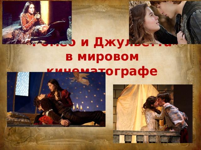 «Ромео и Джульетта» в мировом кинематографе