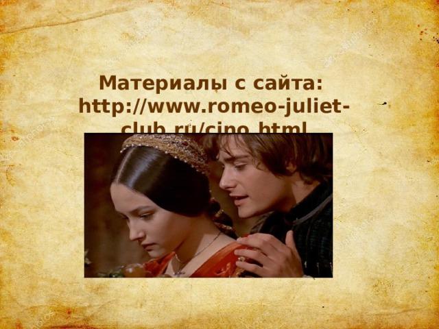 Материалы с сайта: http://www.romeo-juliet-club.ru/cino.html