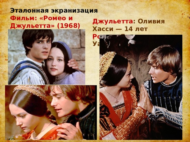 Эталонная экранизация Фильм: «Ромео и Джульетта» (1968) Джульетта : Оливия Хасси — 14 лет Ромео: Леонард Уайтинг — 16 лет