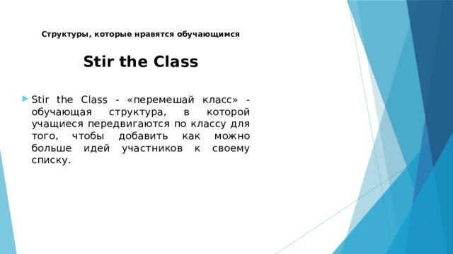 Структуры, которые нравятся обучающимся Stir the Class