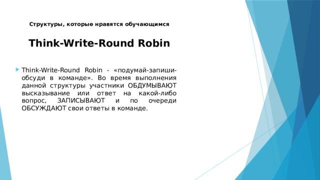 Структуры, которые нравятся обучающимся Think-Write-Round Robin