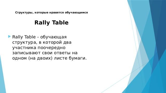 Структуры, которые нравятся обучающимся Rally Table