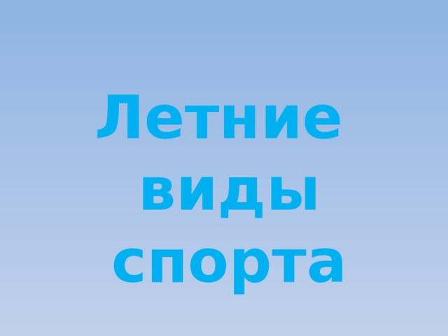 Летние виды спорта     Инструктор по ф.к Майсак А.В.