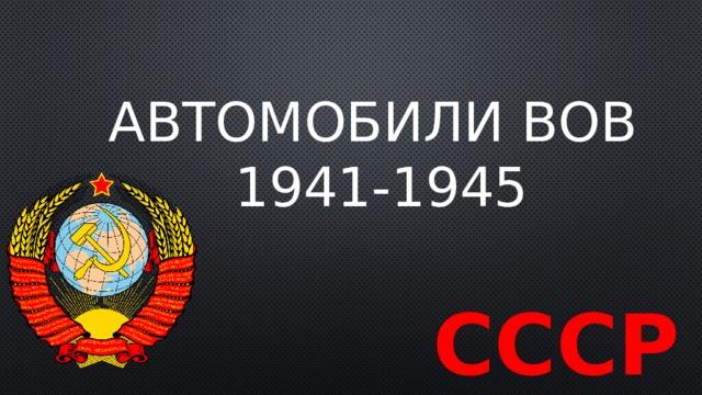 Автомобили Вов  1941-1945 СССР