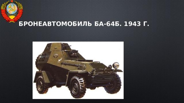 Бронеавтомобиль БА-64Б. 1943 г.