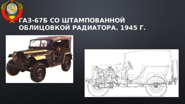 ГАЗ-67Б со штампованной облицовкой радиатора. 1945 г.