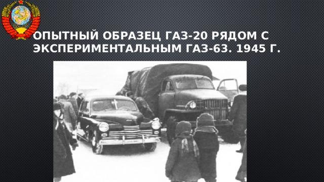 Опытный образец ГАЗ-20 рядом с экспериментальным ГАЗ-63. 1945 г.