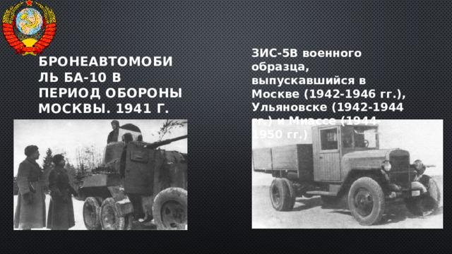 ЗИС-5В военного образца, выпускавшийся в Москве (1942-1946 гг.), Ульяновске (1942-1944 гг.) и Миассе (1944-1950 гг.) Бронеавтомобиль БА-10 в период обороны Москвы. 1941 г.