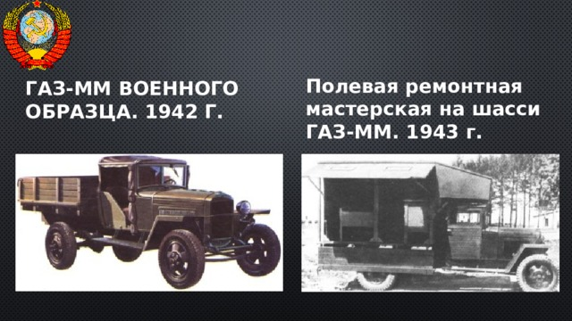 ГАЗ-ММ военного образца. 1942 г. Полевая ремонтная мастерская на шасси ГАЗ-ММ. 1943 г.