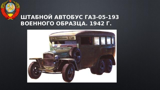Штабной автобус ГАЗ-05-193 военного образца. 1942 г.
