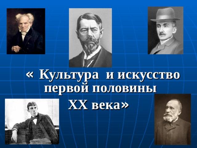 « Культура и искусство первой половины XX века »
