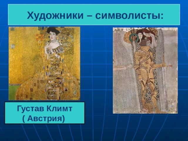 Художники – символисты: Густав Климт ( Австрия)