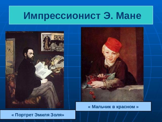 Импрессионист Э. Мане « Мальчик в красном » « Портрет Эмиля Золя»