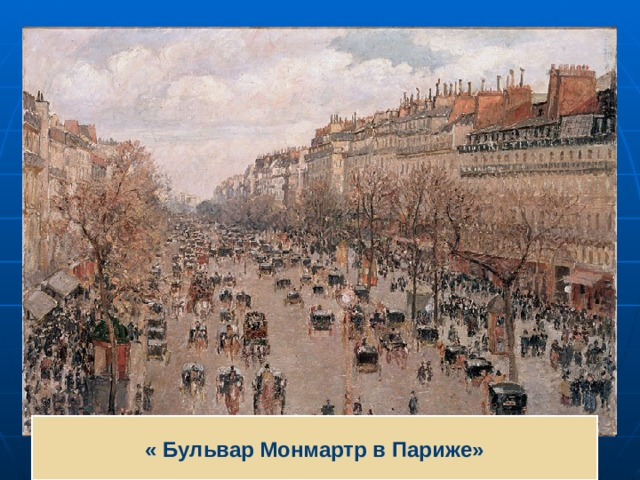 « Бульвар Монмартр в Париже»