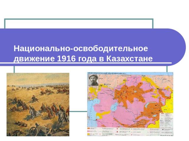 Национально-освободительное движение 1916 года в Казахстане