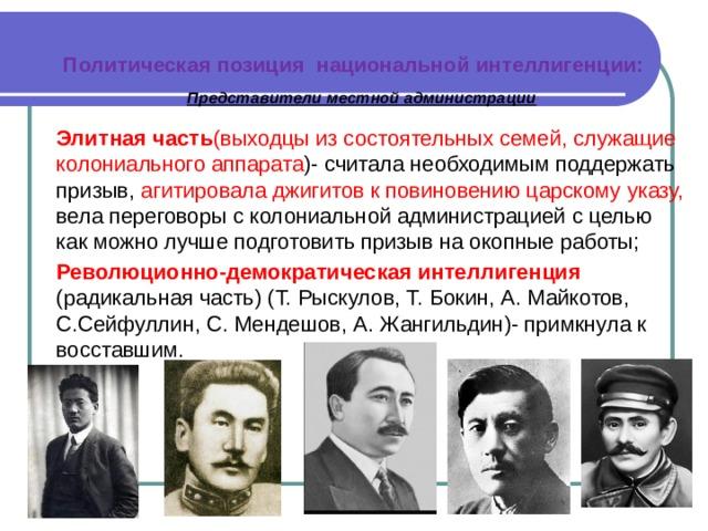 Политическая позиция национальной интеллигенции:   Представители местной администрации