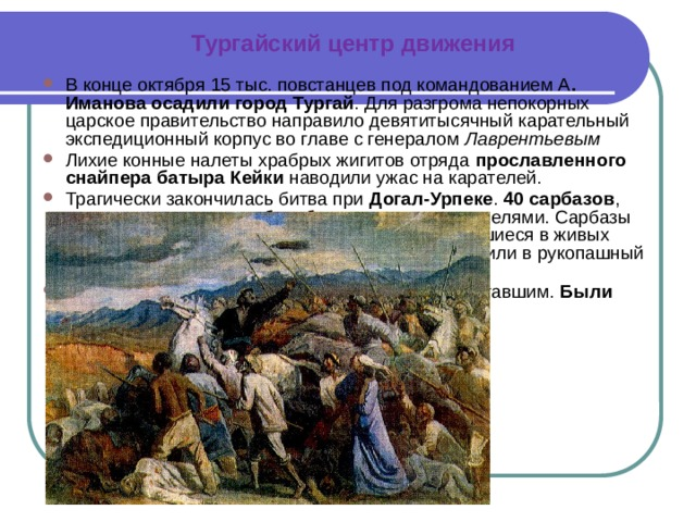 Тургайский центр движения