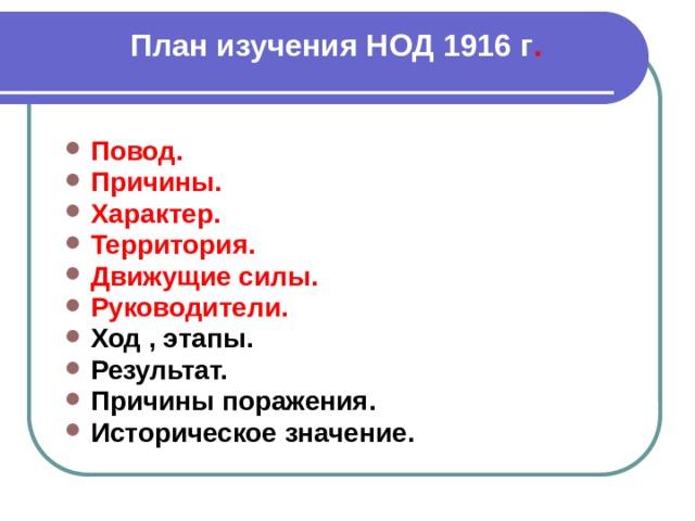 План изучения НОД 1916 г .