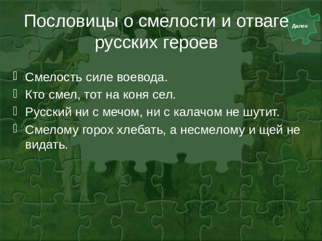 Пословицы о смелости и отваге  русских героев