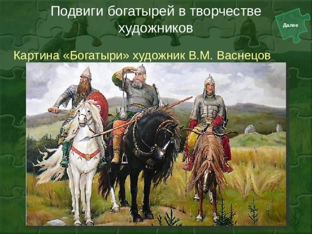 Подвиги богатырей в творчестве художников Картина «Богатыри» художник В.М. Васнецов