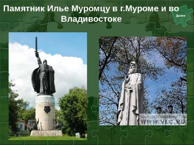 Памятник Илье Муромцу в г.Муроме и во Владивостоке