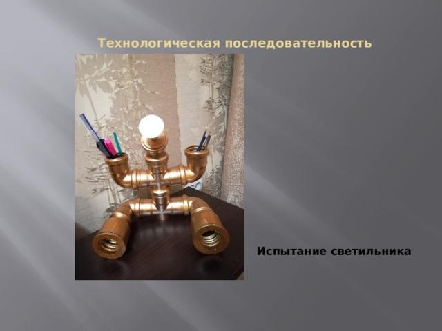 Технологическая последовательность Испытание светильника